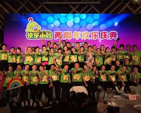 快乐小鸭周年庆文化衫定制