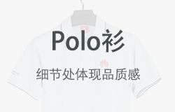 POLO衫定制